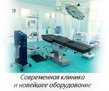 Современная клиника и новейшее оборудование