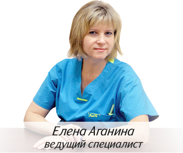 Елена Аганина - ведущий специалист