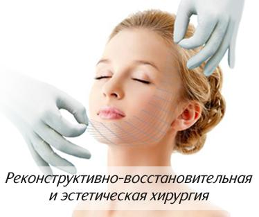 Реконструктивно-восстановительная и эстетическая хирургия